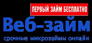лого вебзайм