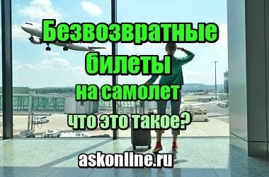 Фото Безвозвратные билеты на самолет – что это такое