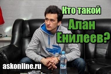 Фото Кто такой Алан Енилеев