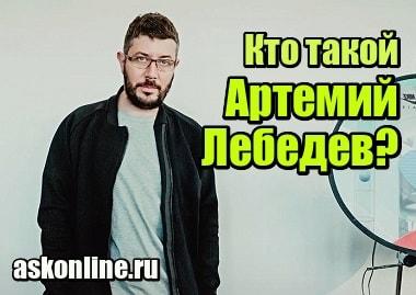 Фотография Кто такой Артемий Лебедев