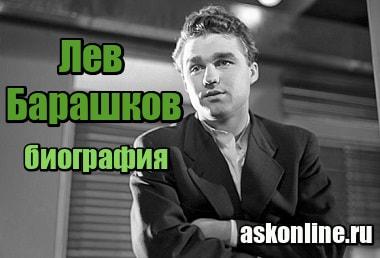Изображение Актер Лев Барашков – биография, личная жизнь