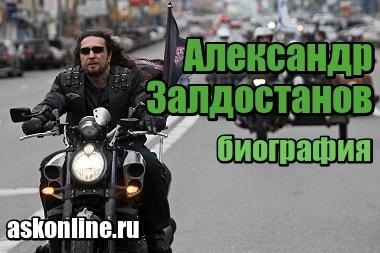 Фотография Александр Залдостанов – Хирург – биография