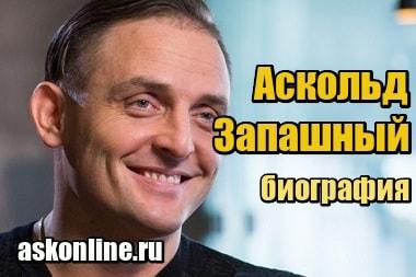 Миниатюра Аскольд Запашный – биография, личная жизнь
