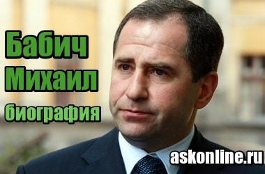 Фото Бабич Михаил Викторович – полномочный представитель президента РФ