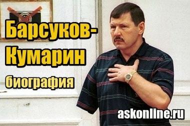 Картинка Барсуков-Кумарин – биография