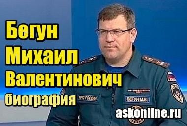 Фотография Бегун Михаил Валентинович, Томск – биография