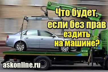 Картинка Что будет, если без прав ездить на машине
