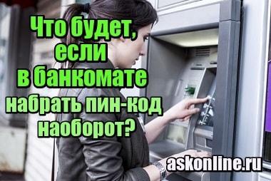 Фотография Что будет, если в банкомате набрать пин-код наоборот