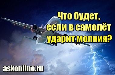 Картинка Что будет, если в самолёт ударит молния