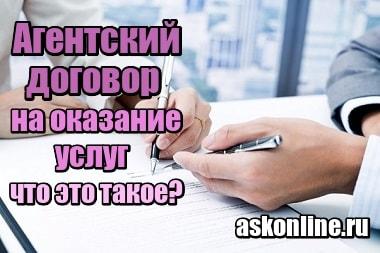 Фото Что такое агентский договор на оказание услуг