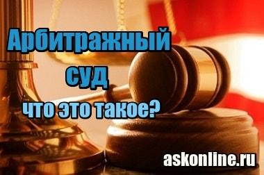 Картинка Что такое арбитражный суд и чем он занимается