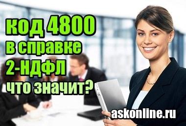 Изображение Что значит код 4800 в справке 2-НДФЛ