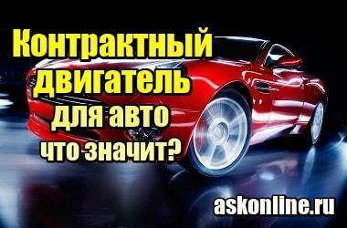 Картинка Что значит контрактный двигатель для авто