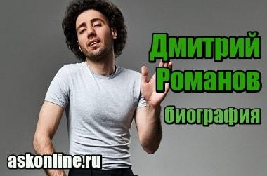 Изображение Дмитрий Романов, стендап – биография, жена