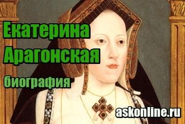 Миниатюра Екатерина Арагонская – биография