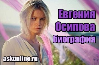 Фотография Евгения Осипова - биография, личная жизнь, дети