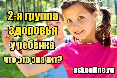 Фото 2-я группа здоровья у ребенка – что это значит
