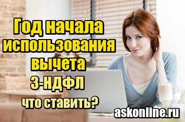 Изображение - Год начала использования налогового вычета что это God-nachala-ispolzovaniya-vycheta-3-NDFL-chto-stavit