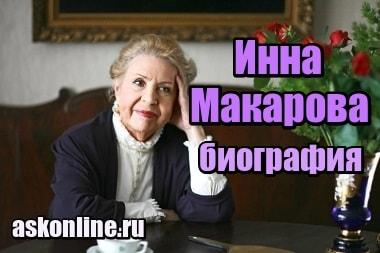 Фото Инна Макарова - биография, личная жизнь, дети