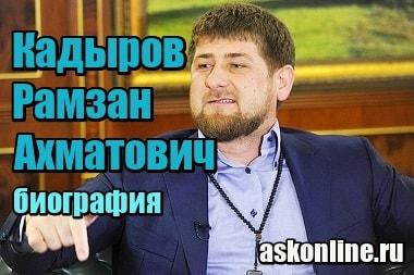 Фотография Кадыров Рамзан Ахматович – биография