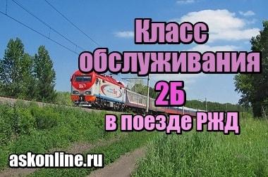 Картинка Класс обслуживания 2Б в поезде РЖД – что это