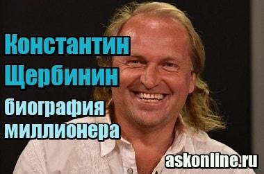 Фото Константин Щербинин, миллионер – биография