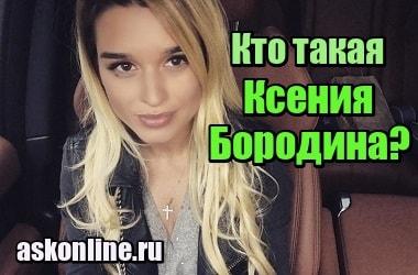 Миниатюра Кто такая Ксения Бородина