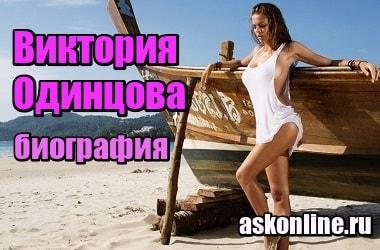 Фотография Кто такая Виктория Одинцова – биография