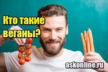 Миниатюра Кто такие веганы и чем они отличаются от вегетарианцев