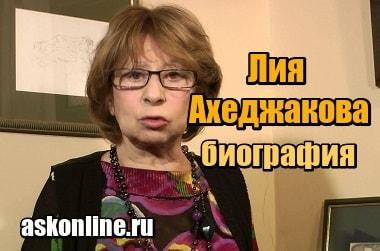 Картинка Лия Ахеджакова - биография, личная жизнь, дети
