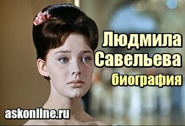 Картинка Людмила Савельева - биография, личная жизнь, дети