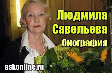 Фото Людмила Савельева – биография, личная жизнь, дочь