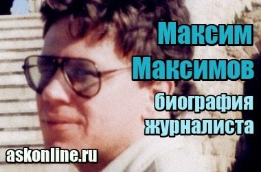 Изображение Максим Максимов, журналист – биография