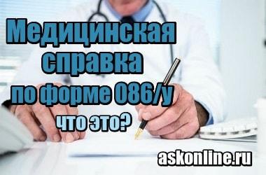 Изображение Медицинская справка по форме 086/у – что это