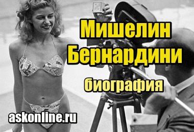 Картинка Мишелин Бернардини – биография