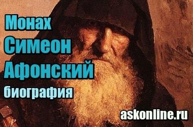 Фотография Монах Симеон Афонский – биография