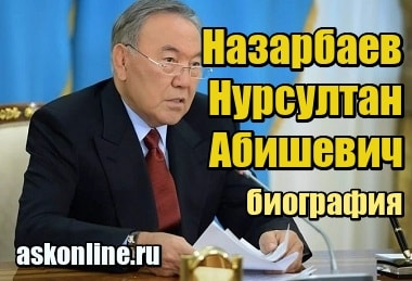 Фотография Назарбаев Нурсултан Абишевич – биография на русском