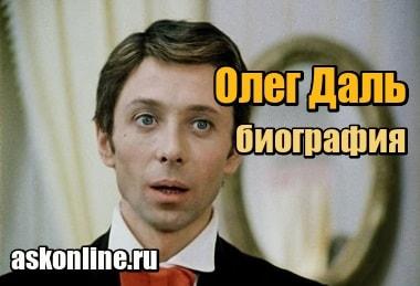 Миниатюра Олег Даль - биография, личная жизнь, дети