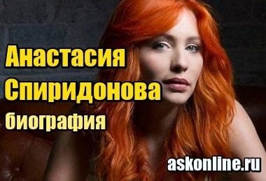 Картинка Певица Анастасия Спиридонова – биография, личная жизнь