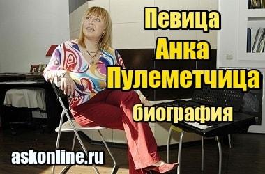 Картинка Певица Анка Пулеметчица – биография