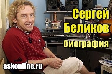 Картинка Сергей Беликов – биография, личная жизнь