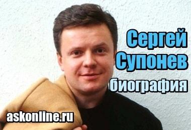 Миниатюра Сергей Супонев – биография, личная жизнь, сын Кирилл