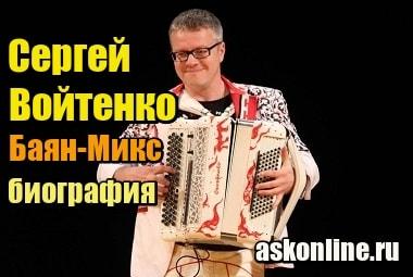 Фото Сергей Войтенко, дуэт Баян-Микс – биография