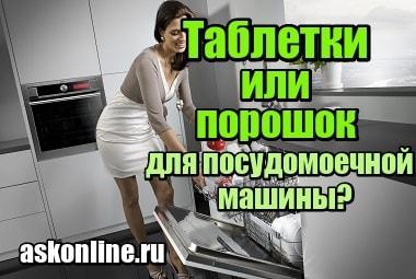 Изображение Таблетки или порошок для посудомоечной машины – что лучше