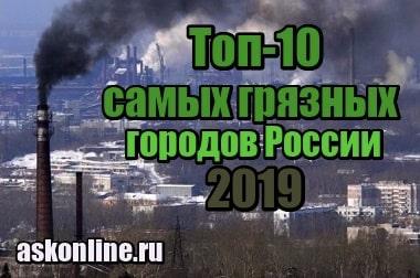 фото Топ-10 самых грязных городов России 2019
