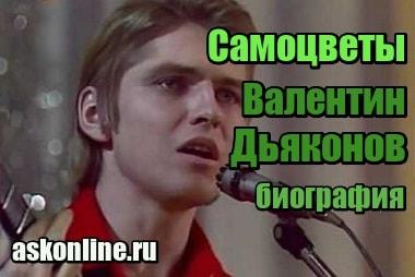 Фотография Валентин Дьяконов Самоцветы – биография, семья