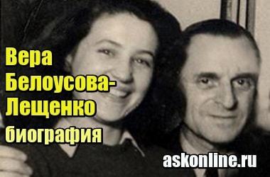 Фото Вера Белоусова-Лещенко, биография