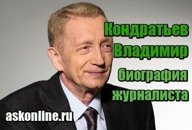 Фото Владимир Кондратьев, журналист – биография