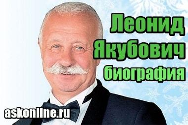 Фото Якубович Леонид Аркадьевич - биография, личная жизнь, жена, дочь
