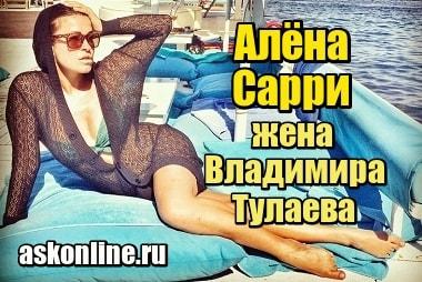 Изображение Жена Владимира Тулаева Алёна Сарри – кто она?